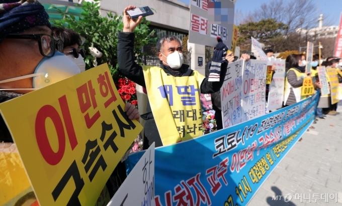 [사진]신천지피해자연대 '이만희 구속수사' 촉구