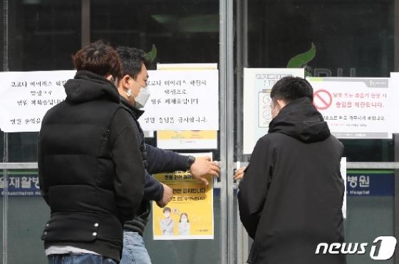 [사진] 은평구 서울재활병원 근무 25세 여성 확진