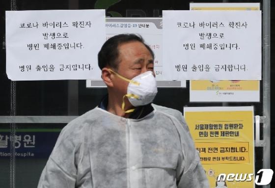 [사진] 코로나19로 폐쇄된 서울재활병원