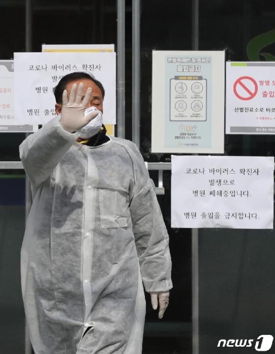 [사진] 은평구 서울재활병원  '코로나19 확진으로 폐쇄'