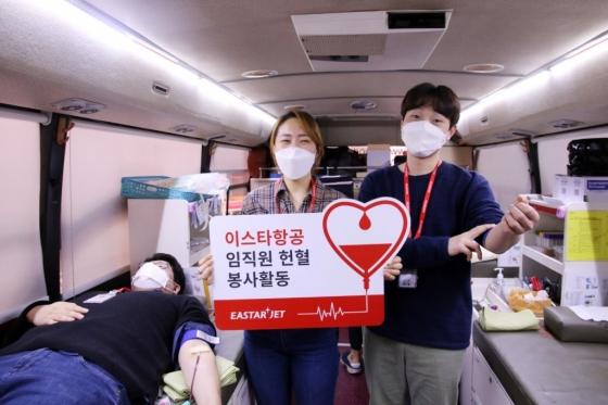 이스타항공, 혈액 수급난 해소 위해 임직원 헌혈 봉사활동 진행