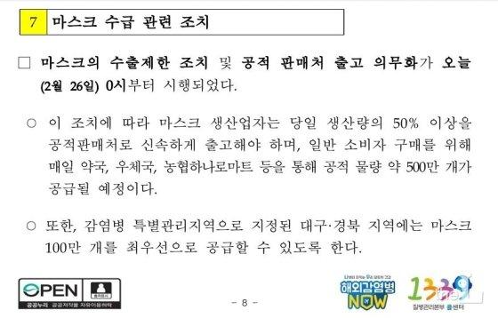 26일 발표된 중앙재난안전본부 정례브리핑 보도자료/