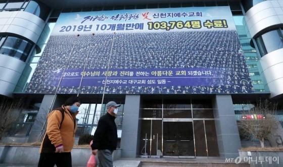 """홍콩 언론 """"중국 당국, 자국 내 신천지 신도들 조사"""""""
