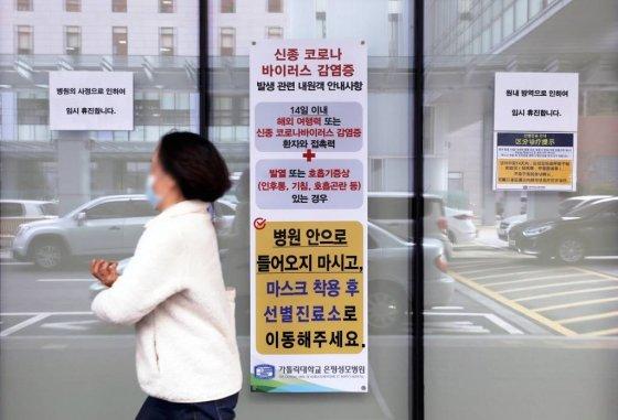 지난 26일 오후 서울 은평구 가톨릭대학교은평성모병원에 내원객 출입을 제한하는 안내문이 붙어 있다./사진=뉴시스