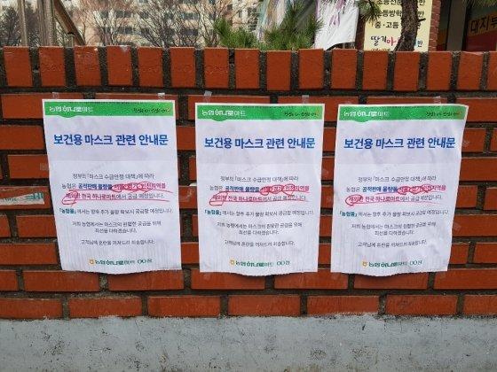 서울 양천구 소재 하나로마트에 붙은 벽보./사진=정한결 기자.