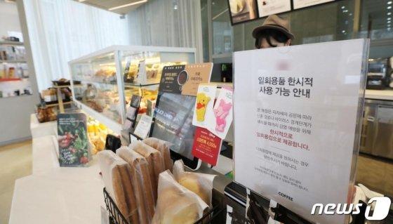 25일 오후 서울시내의 한 커피전문점에 일회용품 한시적 사용 가능 안내문이 붙어 있다. / 사진=뉴스1