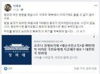 /사진=이재웅 쏘카 대표 페이스북 캡쳐