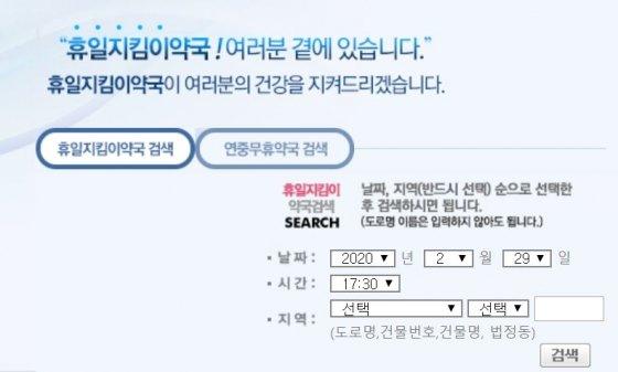 /사진=휴일지킴이약국 홈페이지 캡처