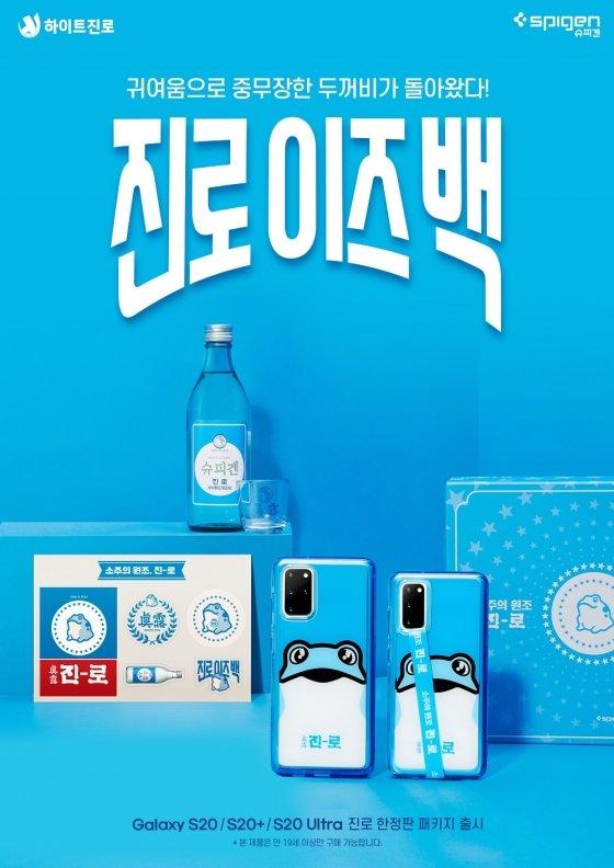 슈피겐, 갤럭시S20용 '진로이즈백' 한정판 패키지 출시