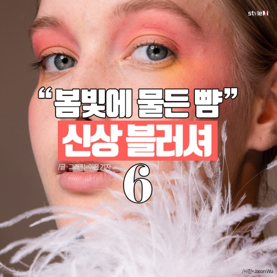 [카드뉴스] 봄빛으로 물든 두 뺨…신상 블러셔 6