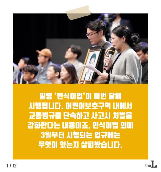 [카드뉴스] '민식이법 시행하는 3월' 또 뭐가 달라질까