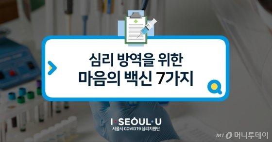 /사진=서울시 코비드19 심리지원단