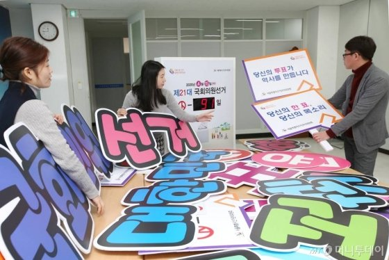 21대 국회의원선거에 대한 공직자 사퇴시한을 하루 앞둔 지난 1월15일 오전 서울 종로구 서울시선거관리위원회에서 직원들이 투표 참여 캠페인을 위한 홍보물품들을 점검하고 있다. /사진=강민석 기자