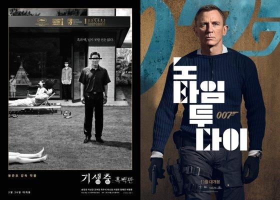 최근 개봉이 연기된 영화 '기생충:흑백판'과 '007 노타임투다이'. /사진=CJ ENM, 유니버셜 픽쳐스