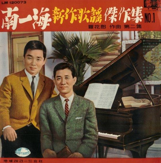 가수 남일해와 작곡가 나화랑(오른쪽). 나화랑은 50년대 후반 남일해에게 '이정표'를 만들어 줘 인기 가수로 이끌었다. /사진제공=한국대중가요연구소<br />