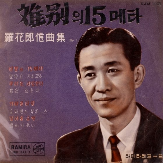 이미자의 '열아홉 순정'이 수록된 작곡집을 낸 작곡가 나화랑. /사진제공=한국대중가요연구소