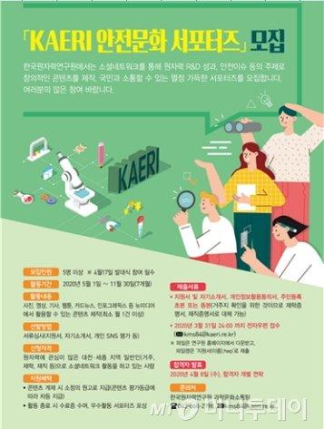 KAERI 안전문화 서포터즈 포스터./자료제공=한국원자력연구원