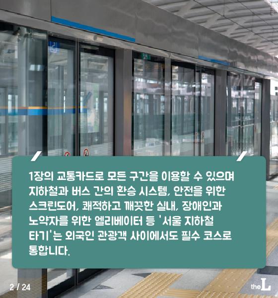 [카드뉴스] 지하철에서 이러면 처벌받아요