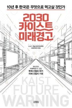 韓 '외교와 경제', 향후 10년 '몰락의 길' 저지할 방안 있을까