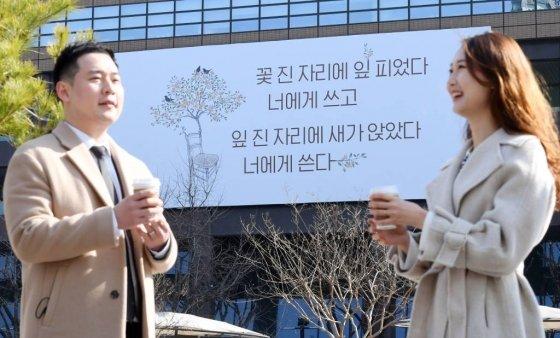 2일 오전 서울 종로구 교보생명빌딩 외벽 광화문글판에 천양희 시인의 시 '너에게 쓴다'의 한 구절이 새겨져있다. / 사진=이동훈 기자 photoguy@