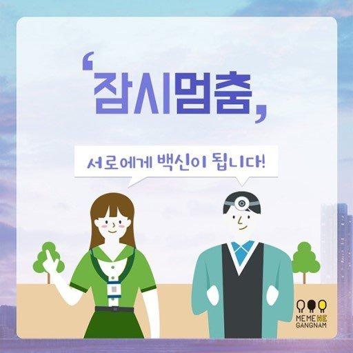 서울시는 각 지역구와 함께 잠시멈춤-사회적 거리 두기 캠페인을 진행 중이다./사진=강남구청제공