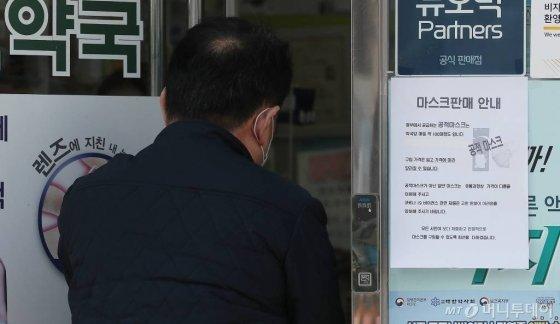 코로나19 확산이 지속되고 있는 5일 오전 서울 마포구의 한 약국에 공적 마스크에 대한 안내문이 붙어 있다. / 사진=김창현 기자 chmt@