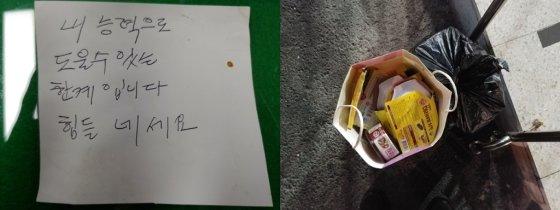 지난 15일 부산 동래구 충렬지구대에 한 시민이 남기고 간 쪽지의 모습(왼쪽). 시민은 마스크 48장과 간편 식품을 두고 사라졌다. /사진=부산지방경찰청