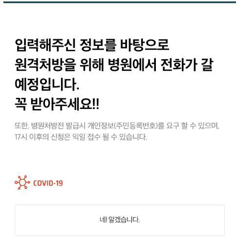 오닥터 '코로나119' 원격진료 신청 화면