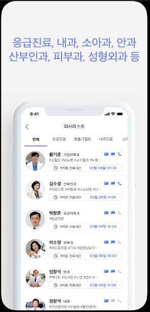메디히어 원격의료 서비스 화면
