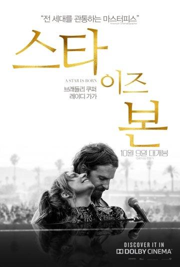 지난 주말 재개봉 영화 가운데 '스타이즈본'이 전국에서 6242명의 관객을 모아 박스오피스 8위에 올랐다.