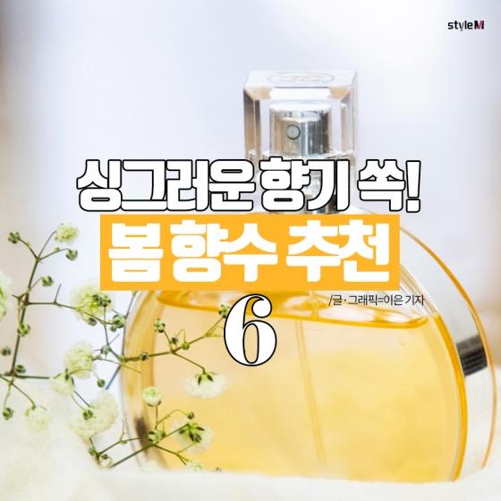 [카드뉴스] 답답한 일상, '봄 향수'로 기분 전환 어때요?