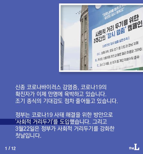 [카드뉴스] '사회적 거리두기'…코로나19 확산 막자