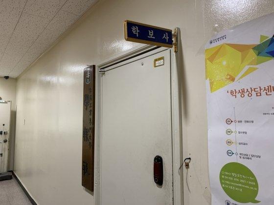 텔레그램 '박사'로 알려진 조주빈이 다녔던 인천 소재 한 전문대학의 학보사가 굳게 닫혀있다. 사태를 인식한 듯 인기척이 느껴지지 않았다./사진= 임찬영 기자