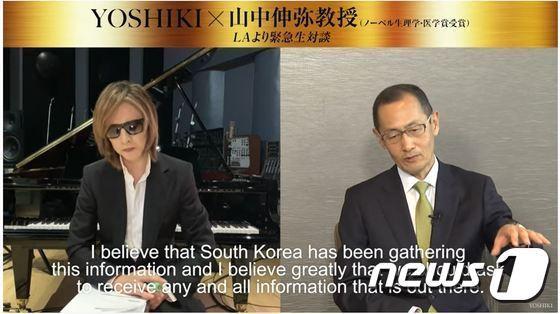 일본 록밴드 'X재팬' 리더 요시키(왼쪽)와 2012년 노벨생리의학상 수상자인 야마나카 신야 일본 교토대 교수가 지난 10일 코로나19를 주제로 인터넷 화상대담을 하고 있다. (유튜브 캡처) © 뉴스1