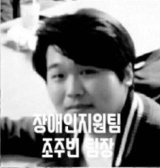 인천 NGO 단체에서 활동한 조주빈의 모습/사진=뉴스1