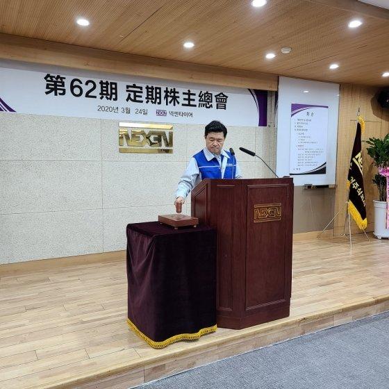 24일 경남 양산에서 열린 넥센타이어 주주총회 모습. /사진제공=넥센타이어