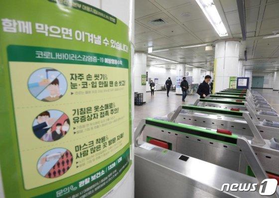 (서울=뉴스1) 신웅수 기자 = 신종 코로나바이러스 감염증(코로나19) 확진자 3700명을 돌파한 가운데 2일 오전 서울 광화문역에서 마스크를 쓴 시민들이 출근하고 있다.  서울시가 코로나19 위기단계가 '심각' 단계로 격상한 뒤 서울 지하철과 버스 등 대중교통 이용객이 약 30% 급감한 것으로 나타났다.  서울시에 따르면 위기대응 심각단계 격상 이후인 2월24~28일 서울 지하철 하루 이용객은 약 393만3000명으로, 코로나19 사태 이전인 1월 평일 평균(580만8000명)과 비교해 32.3% 감소했다. 2020.3.2/뉴스1