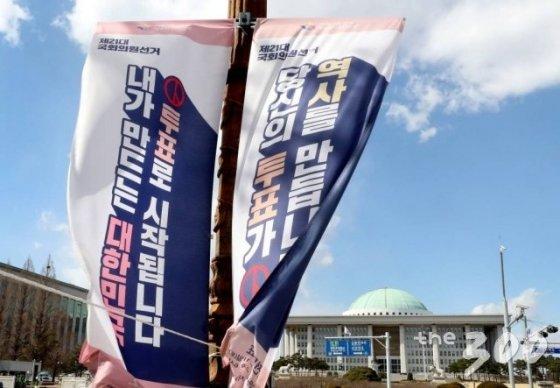 제21대 총선을 한달 앞둔 3월15일 오후 서울 여의도 국회 앞 선거관리위원회 안내 현수막이 바람에 펄럭이고 있다.