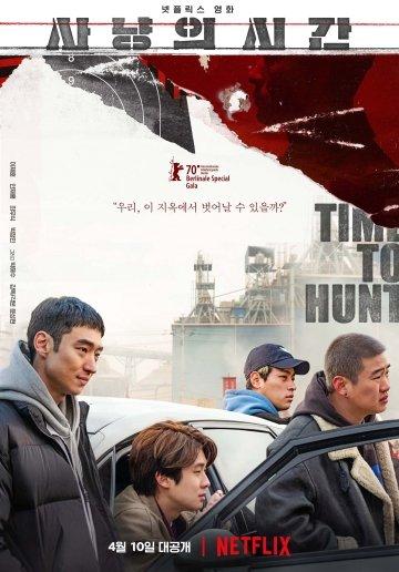 천재지변 뭐길래…넷플릭스로 간 '사냥의 시간' 이중계약 논란