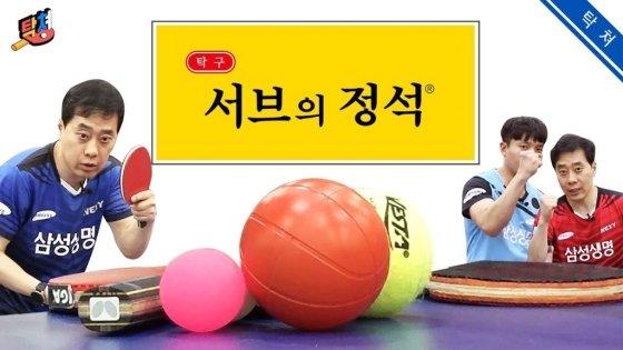 삼성생명 탁구 유튜브 채널 '탁쳐' /사진=삼성생명