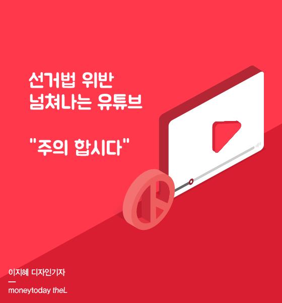 """[카드뉴스] 선거법 위반 넘쳐나는 유튜브 """"주의 합시다"""""""