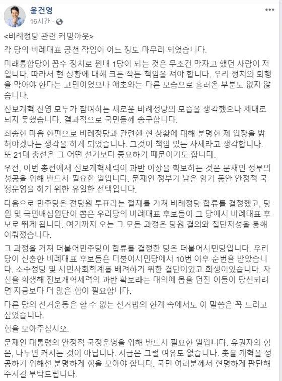 윤건영 페이스북. 2020.3.25.