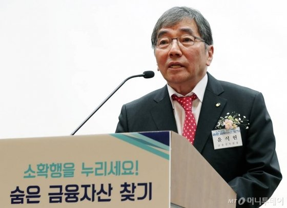 윤석헌 금융감독원장이 지난해 11월 11일 오전 서울 중구 은행회관에서 열린 '소확행을 누리세요! 숨은 금융자산 찾기 캠페인'에서 개회사를 하고 있다. / 사진=김창현 기자 chmt@