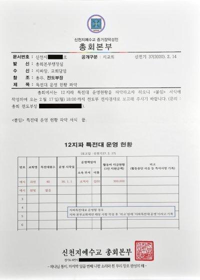"""서울시, 신천지 법인허가 취소…""""코로나19 방역 방해했다"""""""