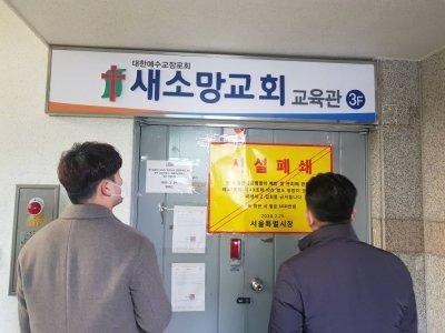 서울시 신천지 위장시설 현장점검반. /사진=김지훈 기자