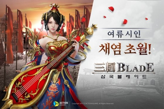 와이제이엠게임즈, '삼국블레이드' 채염 '초월' 업데이트