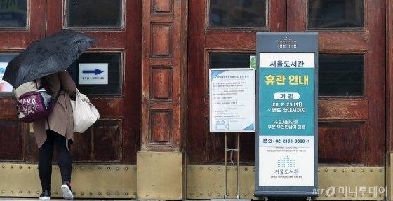 코로나19 확산 우려가 지속되고 있는 25일 오전 서울 중구에 위치한 서울도서관 입구에 휴관 안내문이 붙어 있다./ 사진=김창현 기자 chmt@