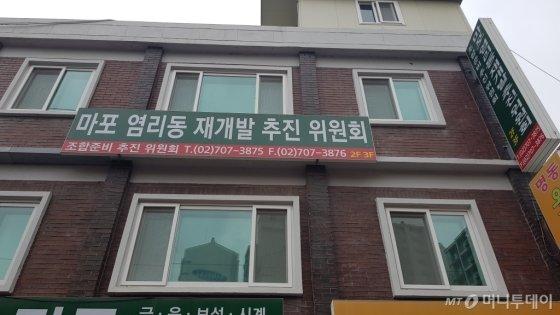 마포 염리동 재개발 추진위원회 사무실/사진= 박미주 기자
