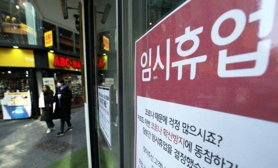 지난 13일 오후 서울 중구 명동 거리가 한산한 가운데 한 상점에 신종 코로나바이러스 감염증(코로나19) 확산 방지를 위한 임시휴업 안내문이 붙어 있다. /사진=뉴시스