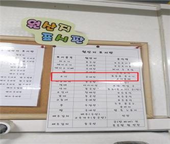 A 요양병원 원산지 표시판. 오리가 국내산으로 표기되어 있다./사진제공=부산시